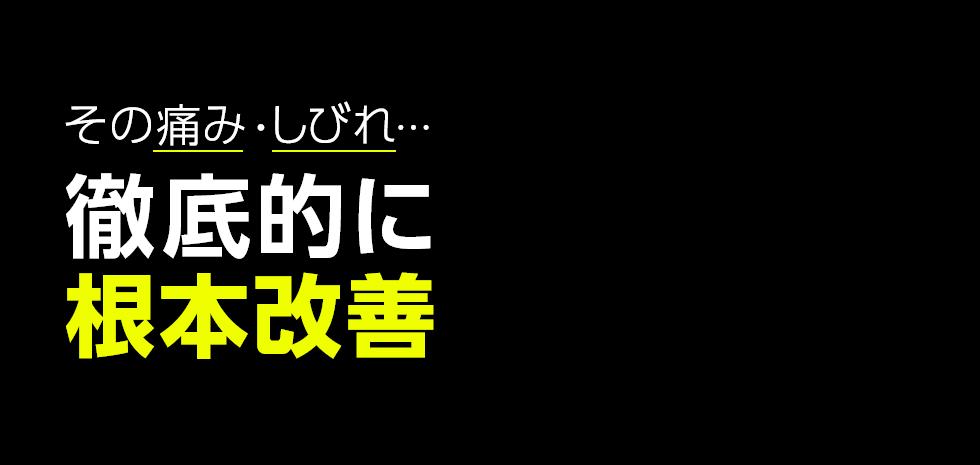 太宰府の整体は「アンダンテ整骨院」へ メインイメージ