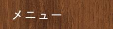 太宰府の整体は「アンダンテ整骨院」へ メニュー