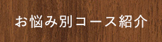 太宰府の整体は「アンダンテ整骨院」へ お悩み別コース紹介