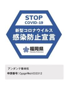 新型コロナウイルス感染防止宣言_page-0001